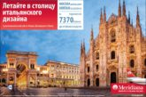 Volo inaugurale di Meridiana tra Milano e Mosca