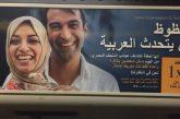Museo Egizio lancia campagna per visitatori arabi. Scatta la polemica