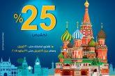 Egitto, tornano voli Mosca-Cairo dopo due anni e mezzo da attentato su charter russo