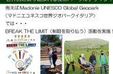 Il Parco delle Madonie vola in Giappone con il progetto sul turismo accessibile